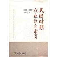 民国时期农业论文索引(1935-1949)