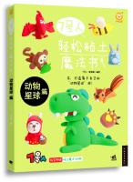 7号人轻松粘土魔法书:动物星球篇