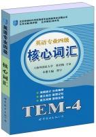 北京环球时代学校英语专业四级考试点晴丛书:英语专业四级核心词汇