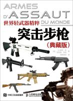 世界轻武器精粹:突击步枪(典藏版)