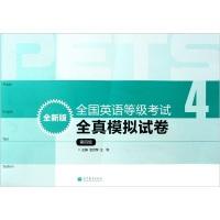全国英语等级考试全真模拟试卷(第4级)(全新版)(附光盘)