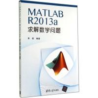 MATLABR2013a求解数学问题计算机与互联网正版图书