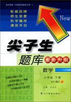 2015春尖子生题库:数学六年级下册(BS版最新升级)