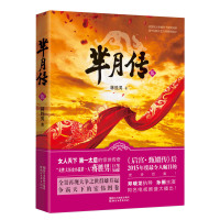 芈月传(5)芈月传原著小说孙俪主演电视剧蒋胜男著