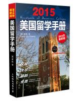 美国留学手册(2015年最新版附CD光盘1张)