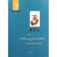 美学史鲍桑葵哲学书籍
