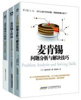 麦肯锡经典系列问题分析与解决技巧+工作法+用人标准(套装共3册)