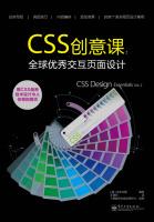 CSS创意课:全球优秀交互页面设计