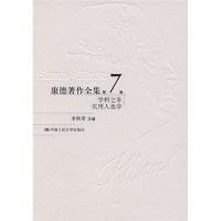 康德著作全集(第7卷):学科之争实用人类学