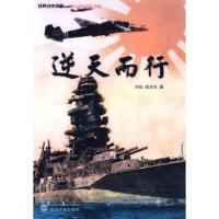 经典战史回眸旧日本海军发展三部曲逆天而行刘怡,阎京生