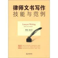 律师文书写作技能与范例(附光盘1张)