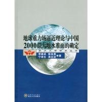 地球重力场逼近理论与中国2000似大地水准面的确定/武汉大学学术丛书武汉大学出版社李建成,陈俊