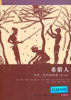 格致人文读本·希腊人:历史、文化和社会(第二版)