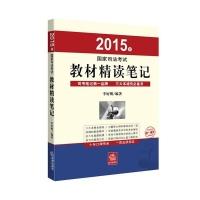 国家司法考试教材精读笔记李好明编法律书籍