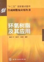 环氧树脂及其应用陈平刘胜平王德中科技书籍