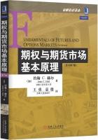 金融教材译丛:期权与期货市场基本原理(原书第7版)