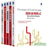 魏朱商业模式实践套装(共5册)透析盈利模式+重构商业模式+发现商业模式+商业模式的经济解释