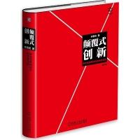 颠覆式创新移动互联网时代的生存法则(迭代版)李善友管理书籍