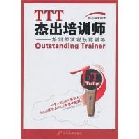 TTT杰出培训师:培训师演说技能训练