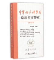 中华妇产科杂志临床指南荟萃(2015版)包邮