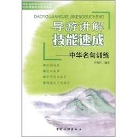 导游讲解技能速成:中华名句训练