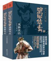 日本战国系列·武田信玄:风林火山(套装上下册)