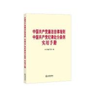 中国共产党廉洁自律准则中国共产党纪律处分条例实用手册