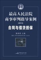 最高人民法院商事审判指导案例:合同与借贷担保(2012)
