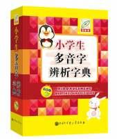 小学生多音字辨析字典(彩色版)
