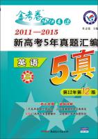 天星教育·金考卷5真2011-2015新高考5年真题汇编英语(适用于2016高考)