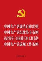 中国共产党廉洁自律准则中国共产党纪律处分条例党政领导干部选拔任用工作条例中国共产党巡视工作条例