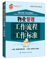 物业管理工作流程与工作标准(第2版)(附光盘)