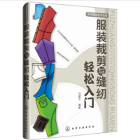 服装裁剪与缝纫轻松入门刘建平科技书籍