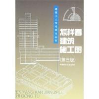 建筑工人技术学习丛书:怎样看建筑施工图(第3版)