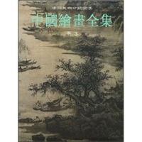 中国绘画全集(明3)
