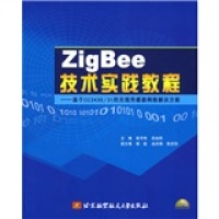 ZigBee技术实践教程:基于CC2430/31的无线传感器网络解决方案(附光盘1张)