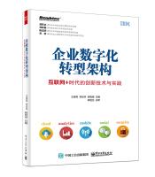 企业数字化转型架构:互联网+时代的创新技术与实践