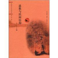 民间信仰与中国社会研究系列:道教与民间信仰