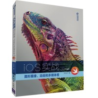 iOS实战:图形图像、动画和多媒体卷(Swift版)/清华开发者书库