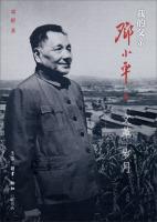 我的父亲邓小平·文革岁月