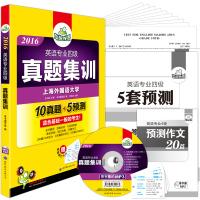 华研外语2016英语专业四级真题集训(附光盘)