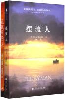 追风筝的人+摆渡人(套装共2册)