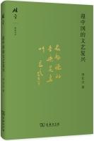 碎金文丛:迎中国的文艺复兴