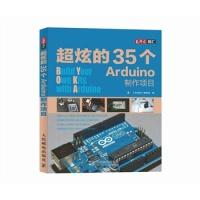 超炫的35个Arduino制作项目《无线电》编辑部人民邮电出版社