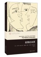 当代学术棱镜译丛:叙事的本质