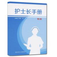 护士长手册(第2版)