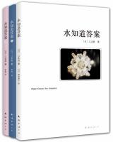 水知道答案(套装全3册)(2013年版)