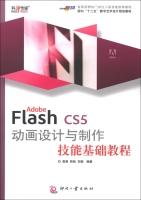 """面向""""十二五""""数字艺术设计规划教材:AdobeFlashCS5动画设计与制作技能基础教程"""