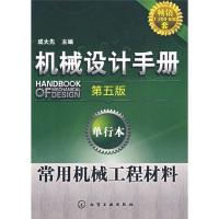 机械设计手册:常用机械工程材料(第5版)(单行本)