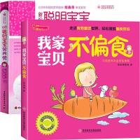 宝宝辅食书宝宝营养餐0-3岁宝宝营养餐准父母孕妇书籍怀孕育儿书母婴喂养